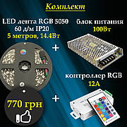 Комплект Светодиодная лента RGB 60д + блок питания 10Вт+контроллер
