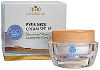 Крем для кожи вокруг глаз и шеи SPF15 Derma Age Collagen, 50мл, Care & Beauty Line