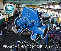 Ремонт насосов Д, 1Д в Украине. Заказать ремонт насоса двухстороннего типа