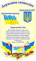 """Стенд с государственными символами """"Общий"""""""