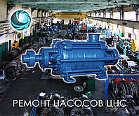 Ремонт насосов ЦНС в Украине. Запчасти к секционным насосам