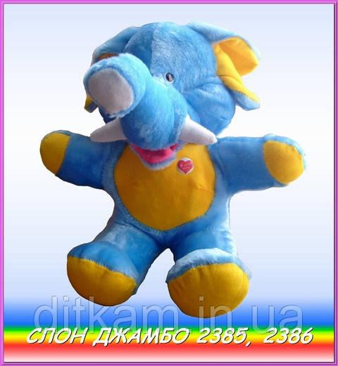 Мягкая игрушка Слон Джамбо (27см.)