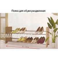 Полка для обуви 2-х ярусная раздвижная БУК
