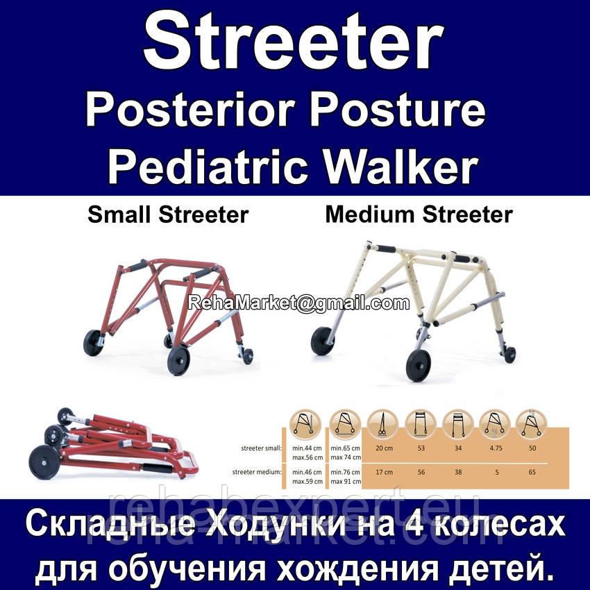 Ходунки для детей с ДЦП - Vermeiren STREETER Pediatric Walker