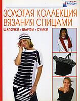 """""""Золотая коллекция вязания спицами"""""""