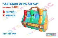 Детская игра кегли 6 шт(0017)
