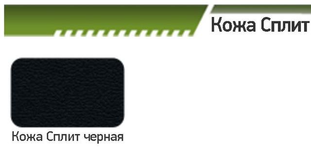 Кожа Сплит