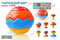 Детская игрушка логический шар(0772)