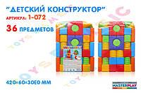 Детский конструктор (36 дет.)(0710)