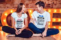 """Парные футболки """"Мама\папа самых лучших детей в целом мире"""""""