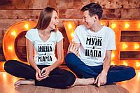 """Парные футболки """"Счастливый муж и папа\жена и мама"""""""
