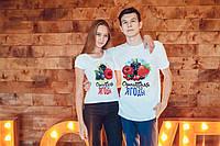 """Парные футболки """"Одного поля ягоды"""""""