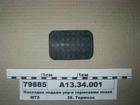 Накладка педали упр-я тормозами (пр-во Беларусь)