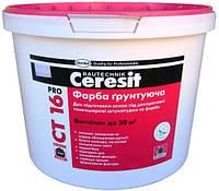 Фарба грунтуюча Ceresit CT 16 Pro, 15 кг