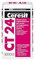 Штукатурка вирівнююча для основ з ніздрюватих бетонних блоків Ceresit CT 24, 25 кг