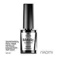 Закрепитель гель-лака Naomi Metallic Collection Top Coat 12 мл