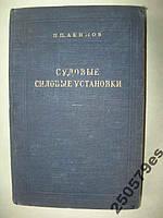 П.Акимов - Судовые силовые установки