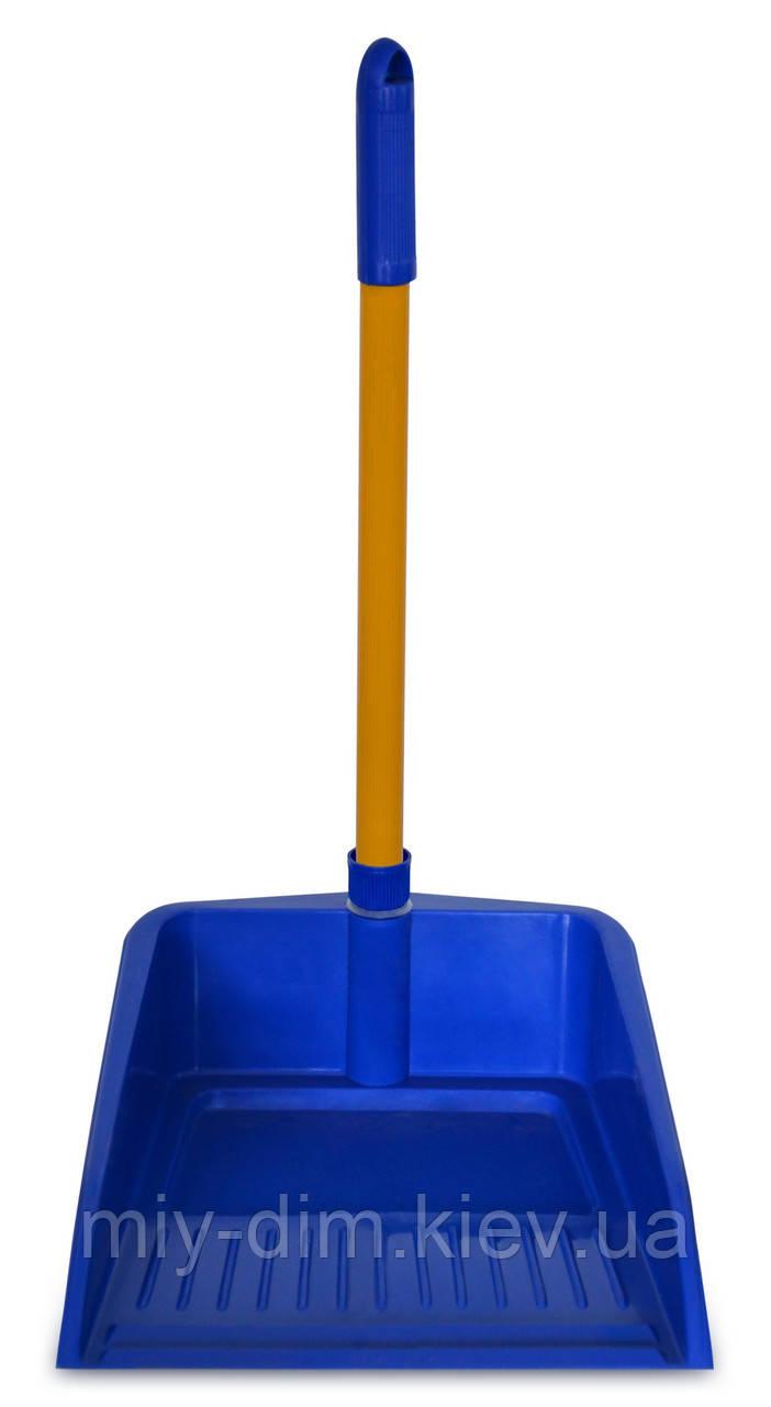 Совок д/сміття з ручкою 280х262х600мм (66-070)