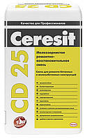 Дрібнозерниста ремонтно-відновлювальна суміш Ceresit CD 25, 25 кг