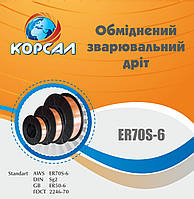 Дріт зварювальний (обміднений) 1,0мм, 15 кг