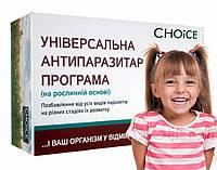 Антипаразитарная программа для детей от 5 до 7 лет Choice (Украина)