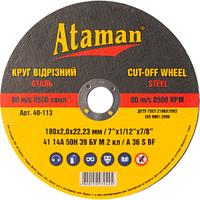 Круг отрезной 180х2,0х22,23 по металлу АТАМАН