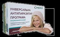 Антипаразитарная программа для детей от 7 до 12 лет Choice (Украина)