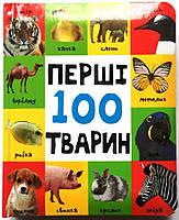 Перші 100 тварин. Книжка-картонка, фото 1