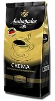 Кофе в зернах Ambassador Crema 1000g. (Германия)