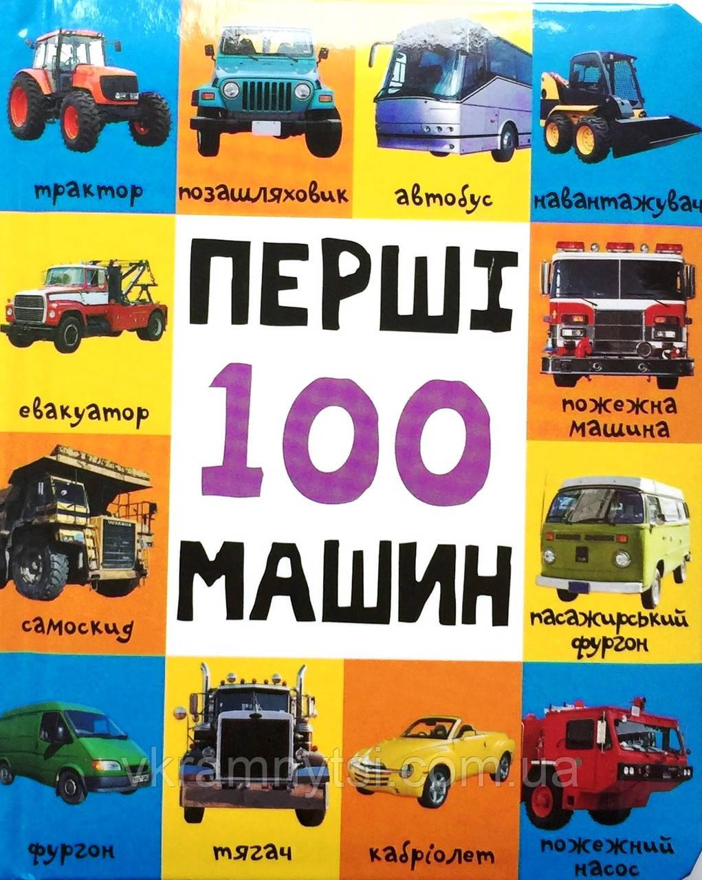 Перші 100 машин. Книжка-картонка