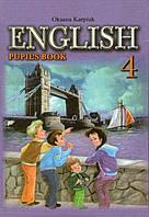 Англійська мова, 4 клас. О. Карп'юк.