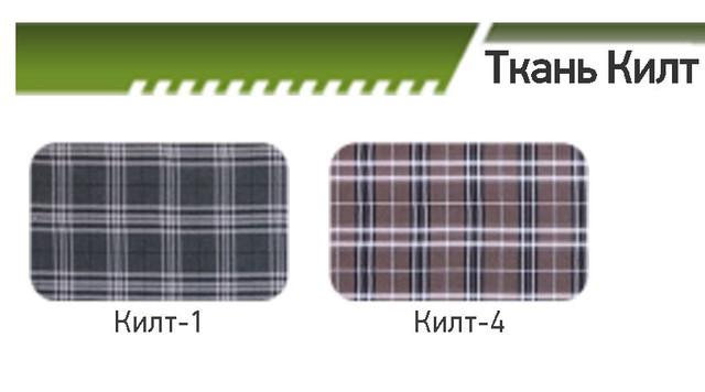 Ткань Килт