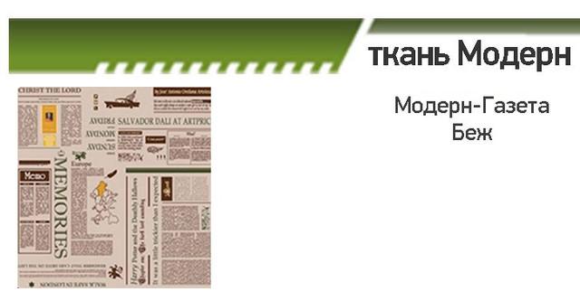 Ткань Модерн Газета Беж (2)