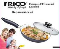 Керамическая сковорода frico fru-136: 20, 22, 24, 26, 28 см, стеклянная крышка, термостойкие ручки