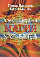 Практическая магия XXI века. Frater Baltasar, Soror Manira