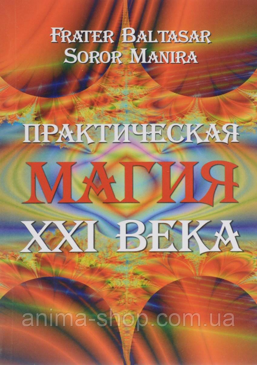 Практическая магия XXI века. Frater Baltasar, Soror Manira - ANIMA • ЭЗОТЕРИЧЕСКИЙ МАГАЗИН  в Одессе