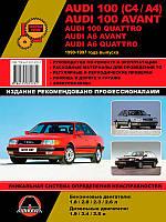 Audi A6 (c4) бензин, дизель Руководство по ремонту