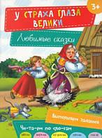 Детская книжка Виват У страха глаза велики (978-617-690-489-2)