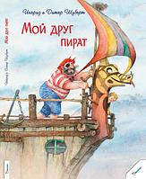 Книга Пеликан Мой друг пират Шуберт Ингрид и Дитер (978-617-690-104-4)