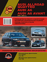 Audi A6 / A6 Allroad Руководство по ремонту, эксплуатации