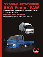 Книга BAW BJ1044, BJ1065, FAW CA1041 Руководство по ремонту, каталог деталей