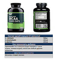 Оptimum nutrition bcaa 1000 400 капсул