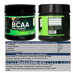 Bcaa 5000 powder 380грамм