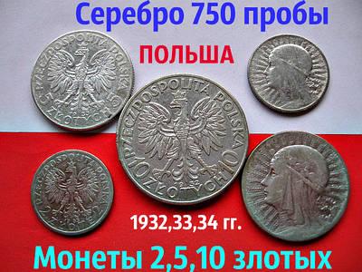 СРІБЛО 750 проби - ПОЛЬЩА колекційні МОНЕТИ 5 злотих 1933 рік