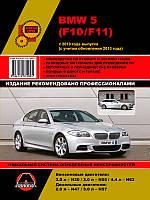 BMW 5 (f10) Руководство по эксплуатации, обслуживанию и ремонту
