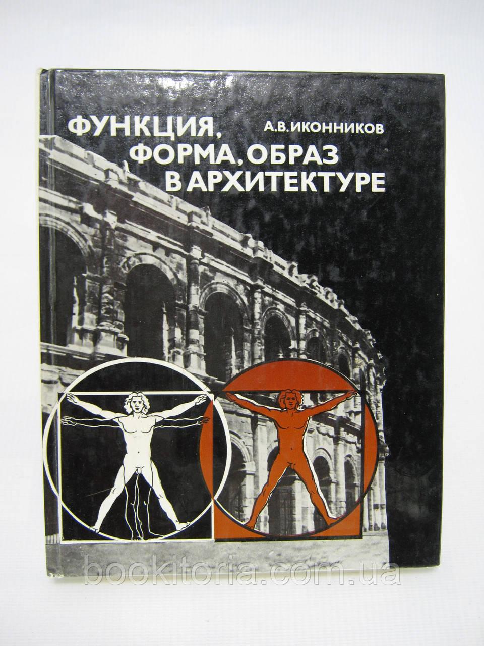 Иконников А.В. Функция, форма, образ в архитектуре (б/у).