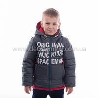 """Детская куртка для мальчика на весну""""Спайк"""" новинка 2017 года"""