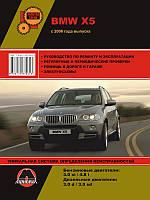 Книга BMW X5 (E70) Руководство по эксплуатации и ремонту