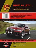 BMW X6 (E71) Руководство по эксплуатации, обслуживанию, ремонту