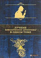 Гастон Леру Лучшие классические детективы в одном томе (92464)